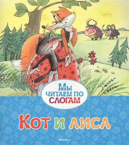 Афанасьев А.: Кот и лиса