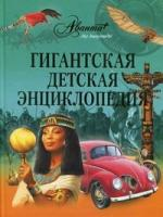 Жукова В. (пер.) Гигантская детская энциклопедия