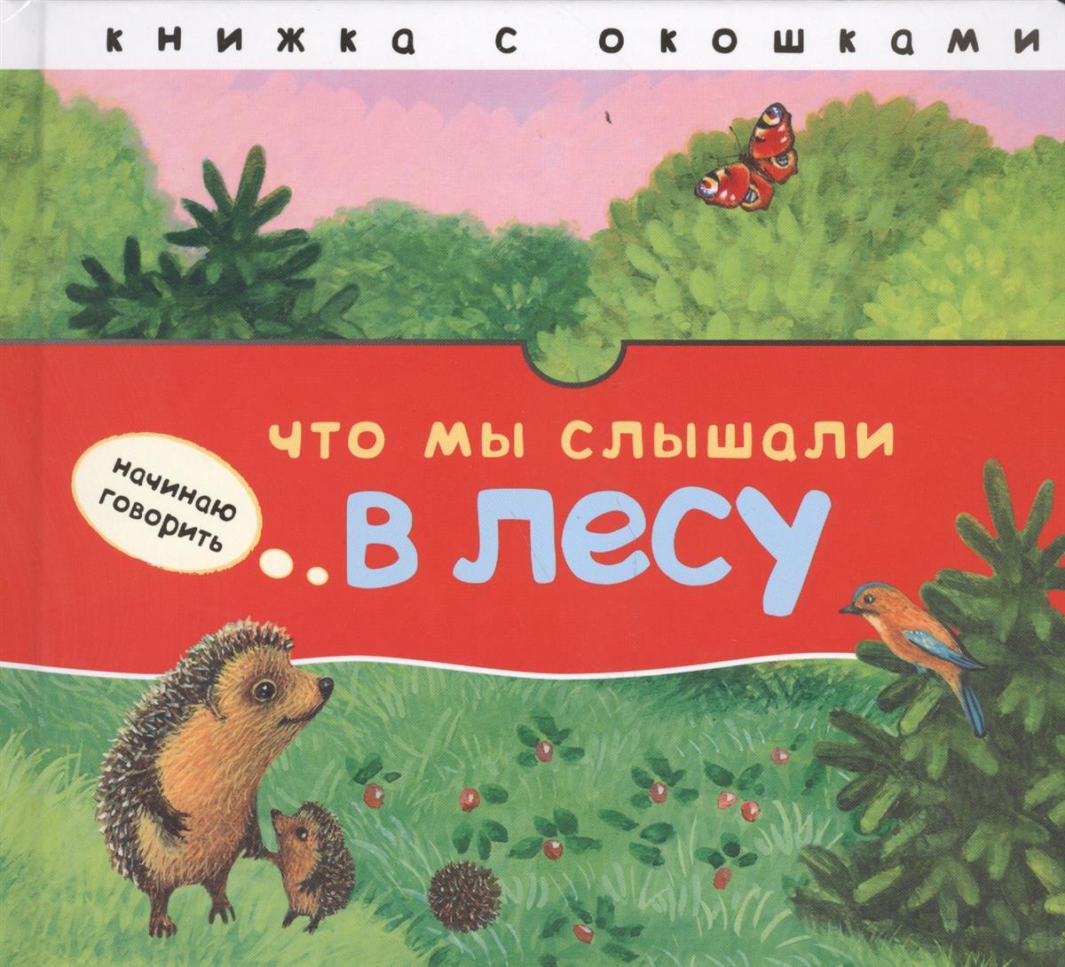 Бурмистрова Л. Что мы слышали в лесу. Книжка с окошками бурмистрова л что мы слышали в лесу книжка с окошками
