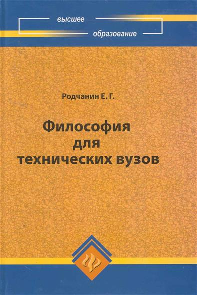 Родчанин Е. Философия для технических вузов Истор. и сист. курс Учеб.