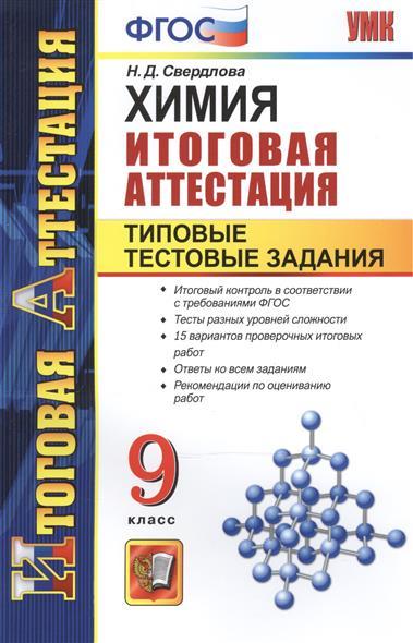 Химия. 9 класс. Итоговая аттестация. Типовые тестовые задания