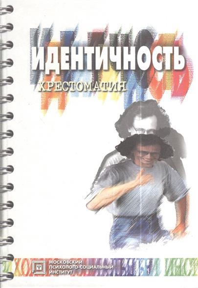 Идентичность. Хрестоматия. 2-е издание, стереотипное