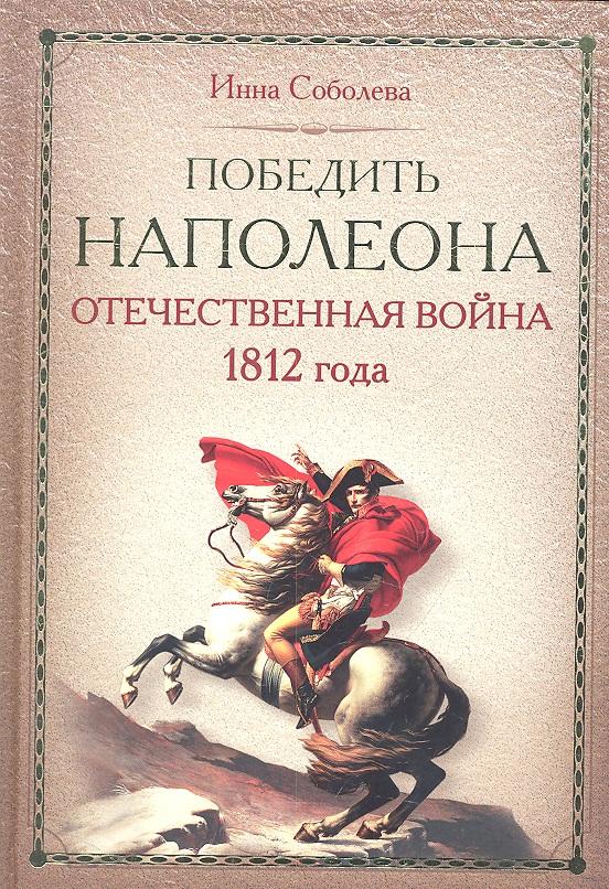 Соболева И. Победить Наполеона. Отечественная война 1812 года