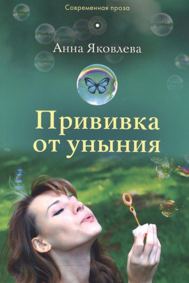 Яковлева А. Прививка от уныния сергей магомет прививка отбешенства