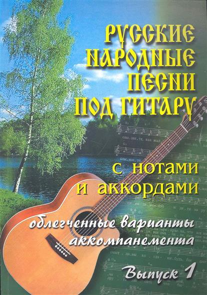 Русские народные песни под гитару с нотами и аккордами вып.1