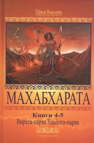 Махабхарата. Вирата-парва Удьйога-парва. Книги 4-5