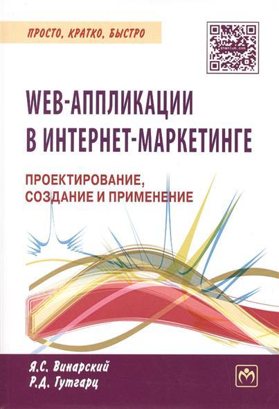 WEB-аппликации в интернет-маркетинге. Проектирование, создание и применение. Практическое пособие