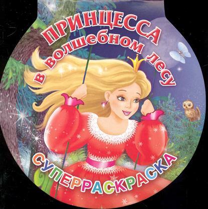 Жуковская Е.: Суперраскраска Принцесса в волшебном лесу