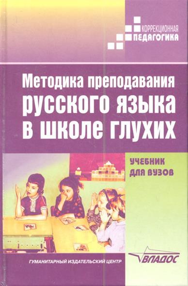 Методика преподавания русского языка в школе глухих. Учебник
