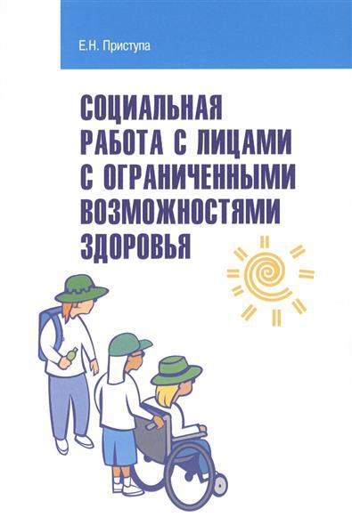 Социальная работа с лицами с ограниченными возможностями здоровья: учебное пособие