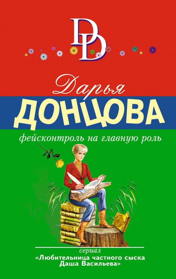 Донцова Д. Фейсконтроль роль