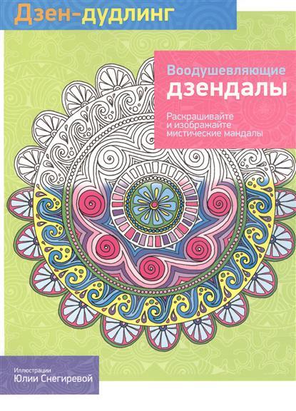 Снегирева Ю. (худ.) Дзен-дудлинг. Воодушевляющие дзендалы