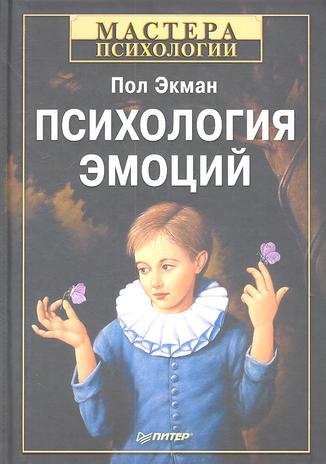 Экман П. Психология эмоций экман п эволюция эмоций isbn 9785496032230