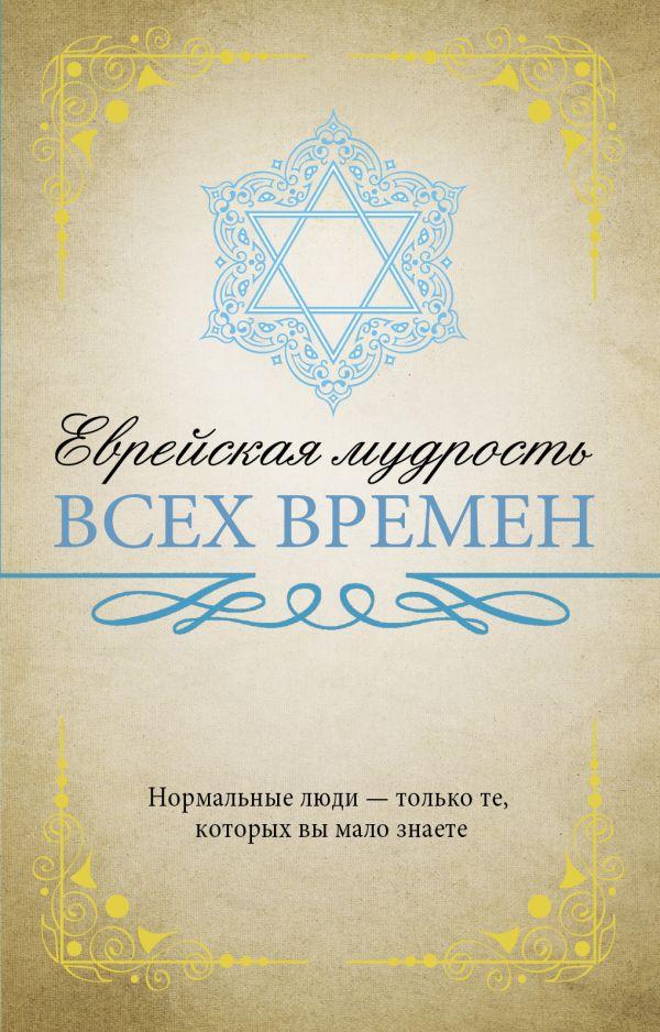 Королева Е. (ред.) Еврейская мудрость всех времен королева е ред большая книга лучших притч всех времен и народов
