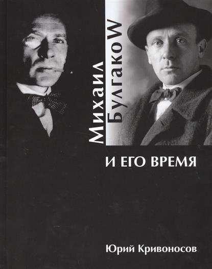 Кривоносов Ю. Михаил БулгакоW и его время