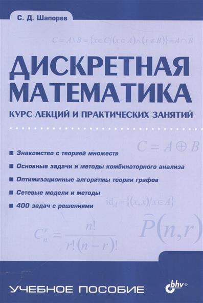 Шапорев С. Дискретная математика. Курс лекций и практических занятий и в бабичева дискретная математика контролирующие материалы к тестированию