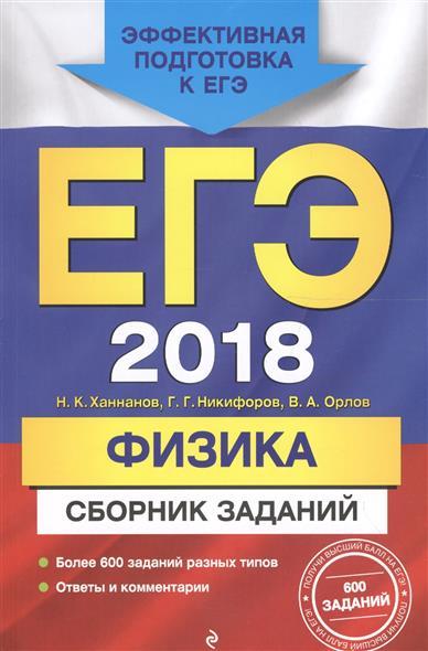 Ханнанов Н., Никифоров Г., Орлов В. ЕГЭ 2018. Физика. Сборник заданий цена