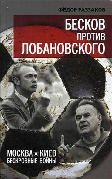 Бесков против Лобановского. Москва - Киев: бескровные войны