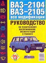 ВАЗ-2104 /05