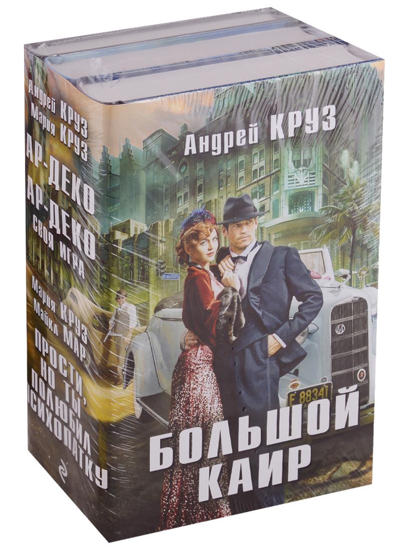 Круз А., Круз М. Большой Каир (комплект из 3 книг) бандит круз а