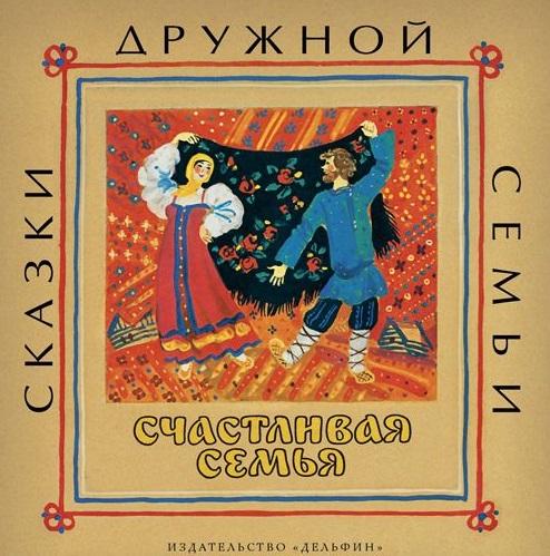 Коковкин А. (худ.) Счастливая семья. Русские народные сказки