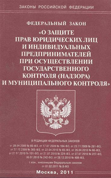 ФЗ О защите прав юридических лиц…