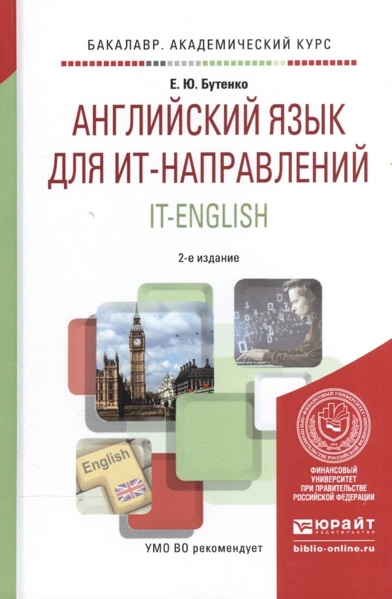 Бутенко Е. Английский язык для ИТ-направлений. IT-English. Учебное пособие для академического бакалавриата
