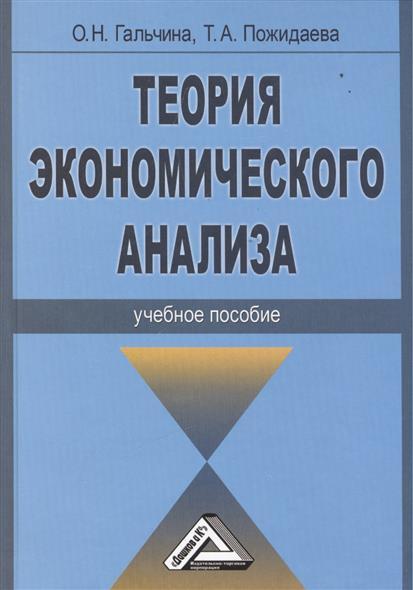 Гальчина О., Пожидаева Т. Теория экономического анализа. Учебное пособие