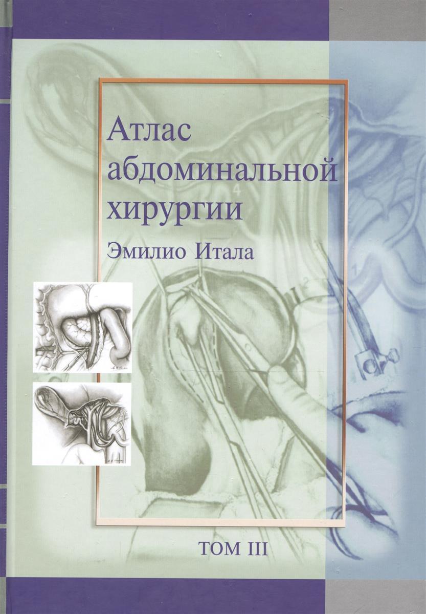 Атлас абдоминальной хирургии. Том III. Хирургия тонкой и толстой кишки, прямой кишки и анальной области