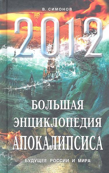 2012 Большая энциклопедия Апокалипсиса Будущее России и мира