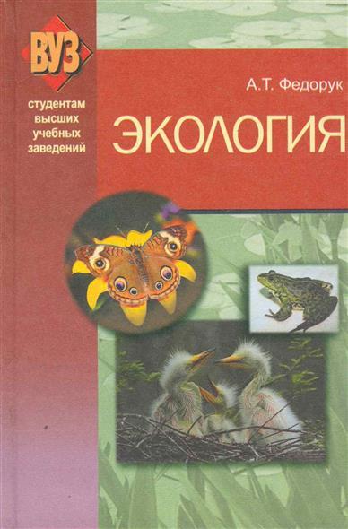 Федорук А. Экология Учеб. пос. цена 2017