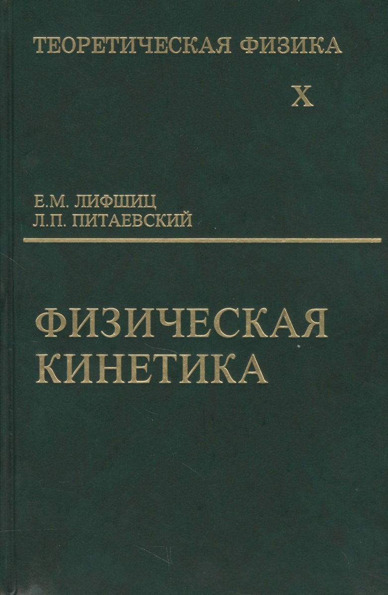 Ландау Л. Лифшиц Е. Теоретическая физика Т.10/10тт. Физическая кинетика
