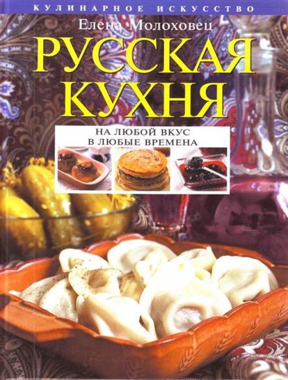 Молоховец Е. Русская кухня молоховец е золотая энц консервирования