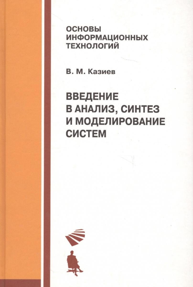 Казиев В. Введение в анализ, синтез и моделирование систем юрий медведько und алексей медведько моделирование и анализ аварийных ситуаций с электрооборудованием