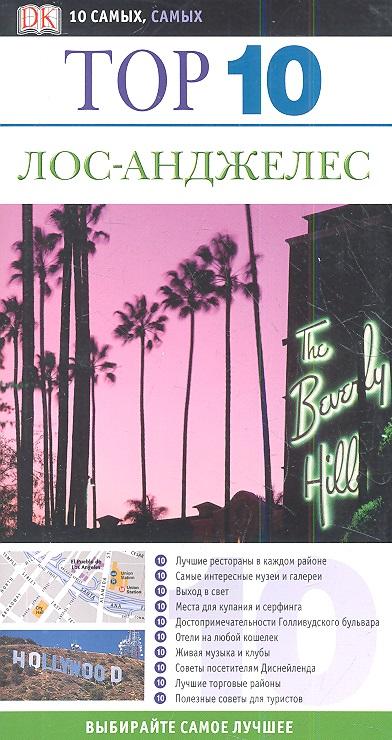 Гербер К. Лос-Анджелес Top 10