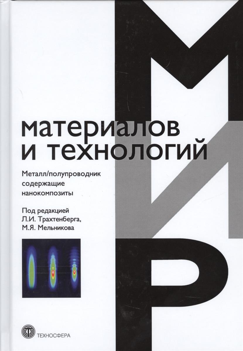Трахтенберг Л., Мельников М. (ред.) Металл/полупроводник содержащие нанокомпозиты
