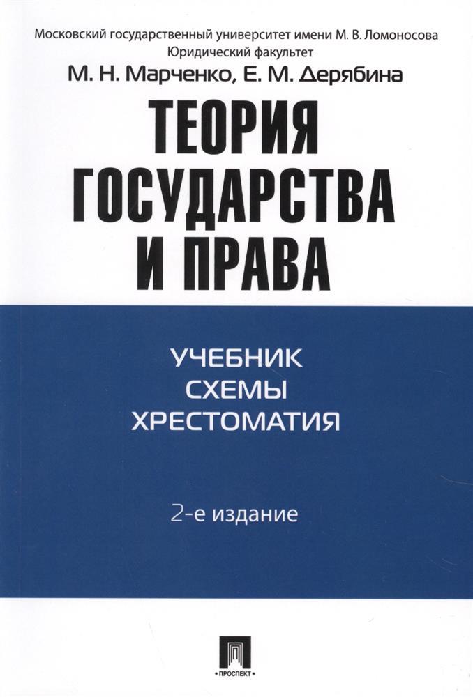 Марченко М., Дерябина Е. Теория государства и права. Учебник. Схемы. Хрестоматия е в тимошина общая теория права учебник