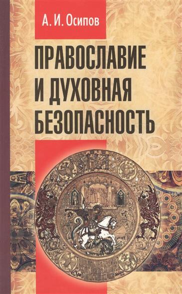 Осипов А. Православие и духовная безопасность