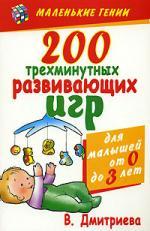 200 трехминутных разв. игр для малышей от 0 до 3 лет