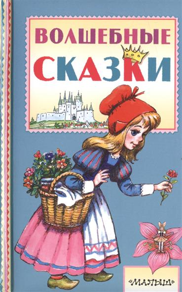 Перро Ш., Андерсен Х. Волшебные сказки