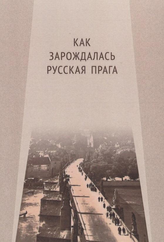 Как зарождалась Русская Прага