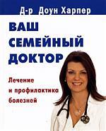 Харпер Дж. Ваш семейный доктор Лечение и профилактика болезней отсутствует ваш семейный доктор 02 2017