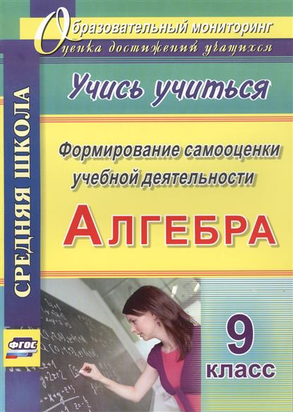 Алгебра. Формирование самооценки учебной деятельности. 9 класс. Учись учиться!