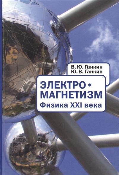 Электромагнетизм. Физина XXI века / Electromagnetism. Physics of Twenty-first Century (книга на русском и английском языках)