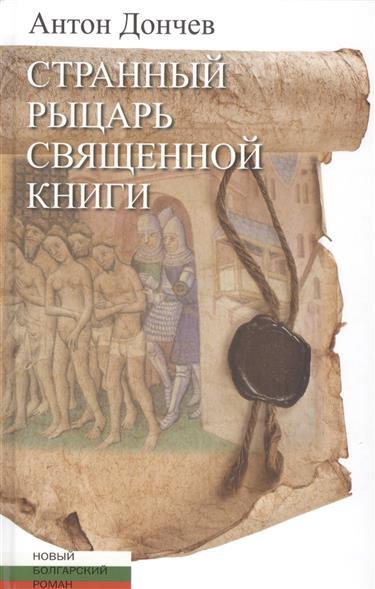 Дончев А. Странный рыцарь священной книги