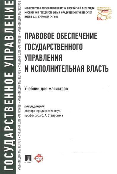 Правовое обеспечение государственного управления и исполнительная власть. Учебник для магистров