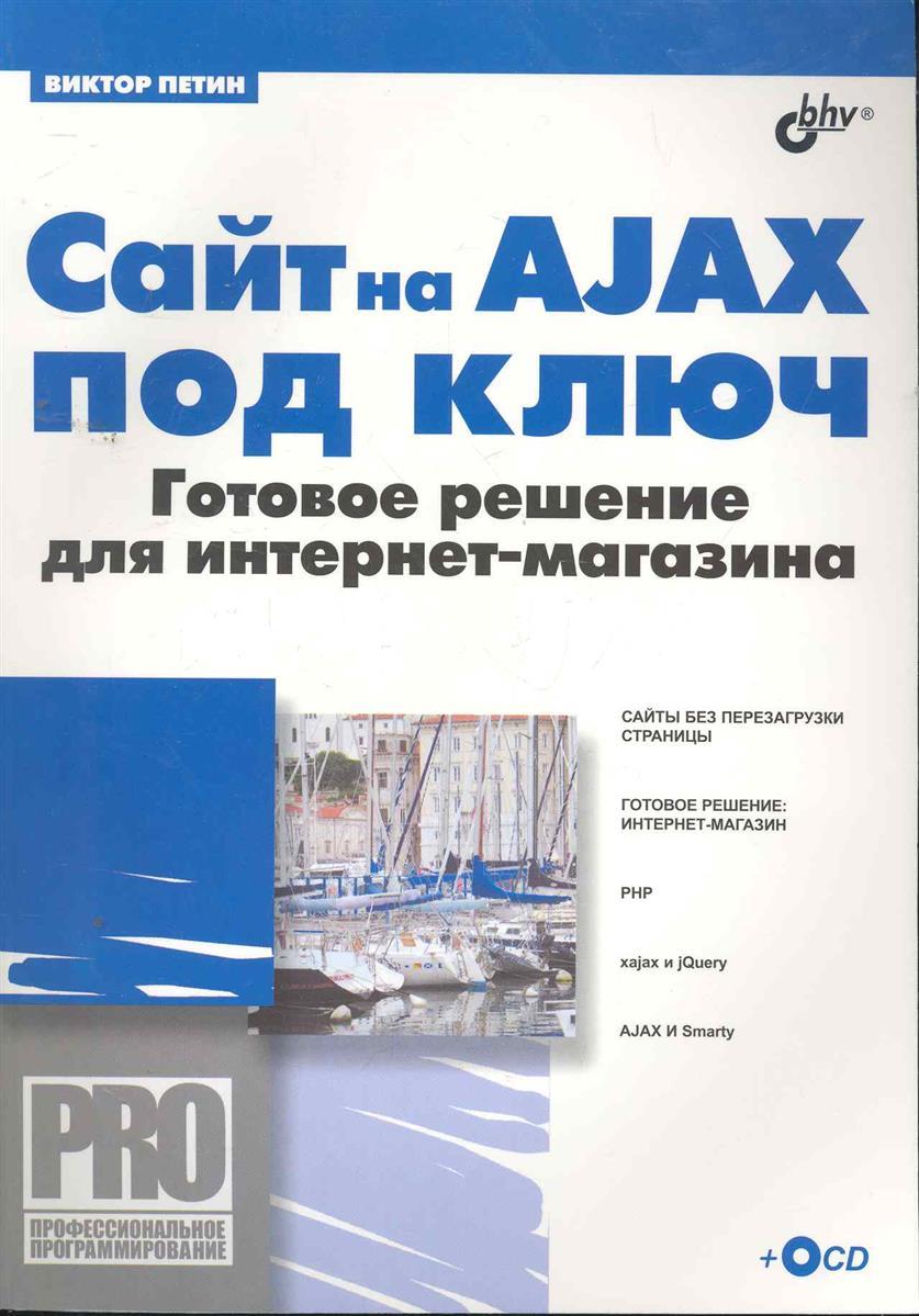 Петин В. Сайт на AJAX под ключ официальный сайт одноклассники войти