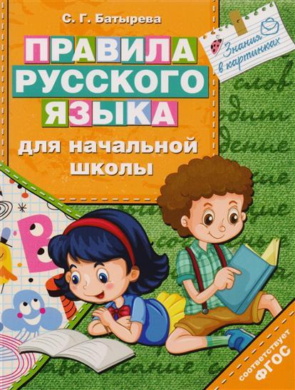 Батырева С. Правила русского языка для начальной школы цена