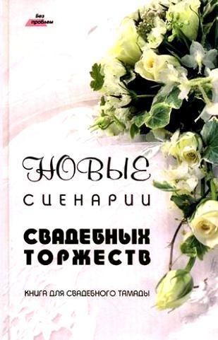 Новые сценарии свадебных торжеств Кн. для свадебн. тамады