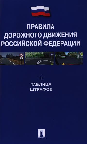 Правила дорожного движения Российской Федерации + Таблица штрафов